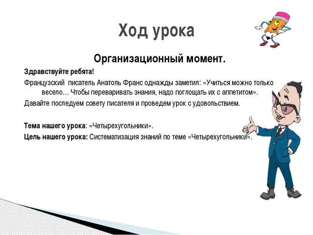 Повторение основных положений теории по теме «Четырехугольники; Тестирование...