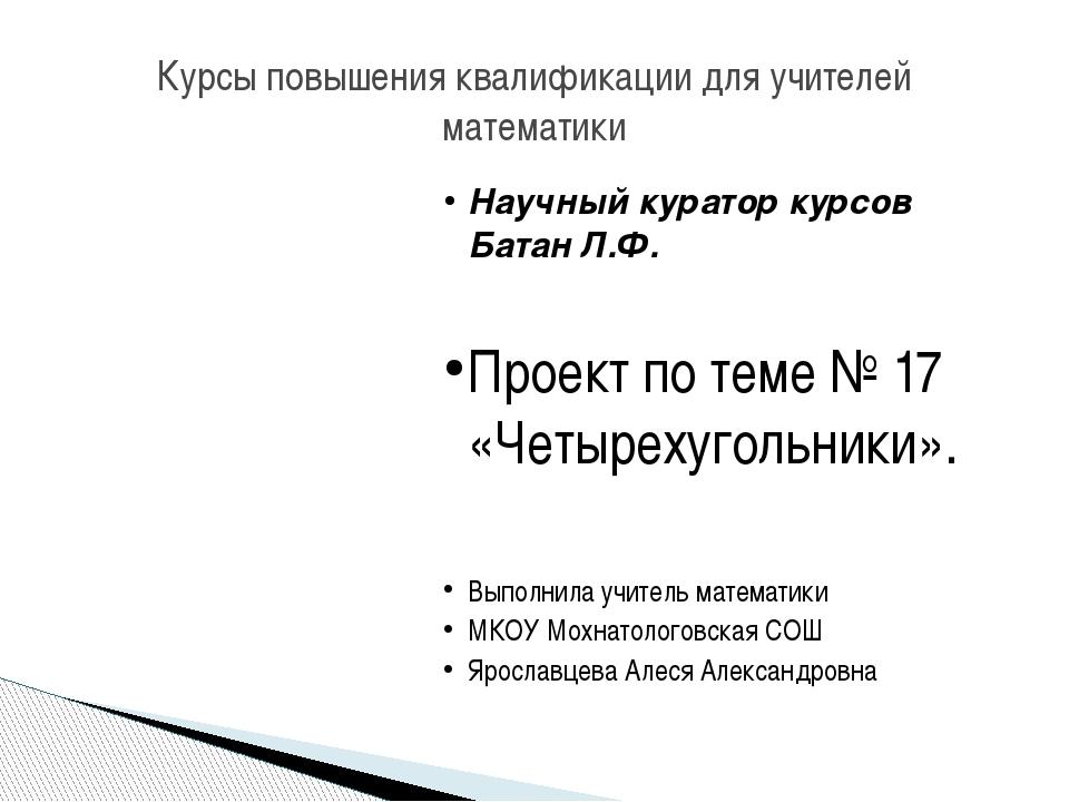 Научный куратор курсов Батан Л.Ф. Проект по теме № 17 «Четырехугольники». Вып...