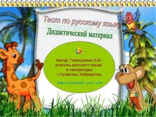 Автор: Гизатулина О.И.- учитель русского языка и литературы г.Гулистан, Узбек