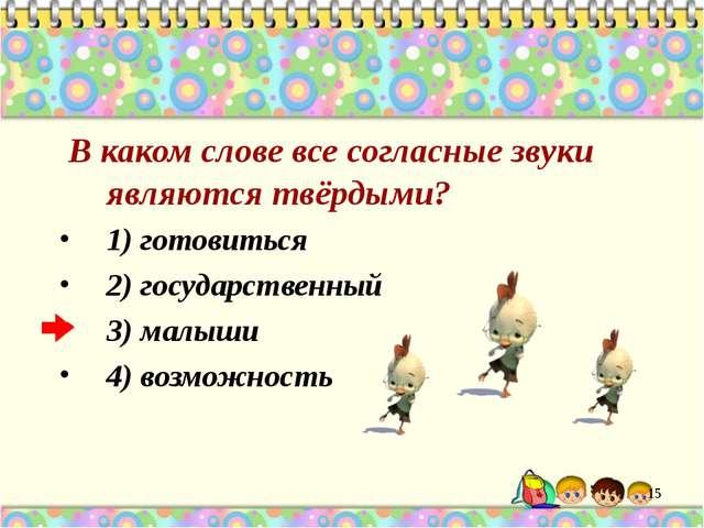 В каком слове все согласные звуки являются твёрдыми? 1) готовиться 2) госуда...