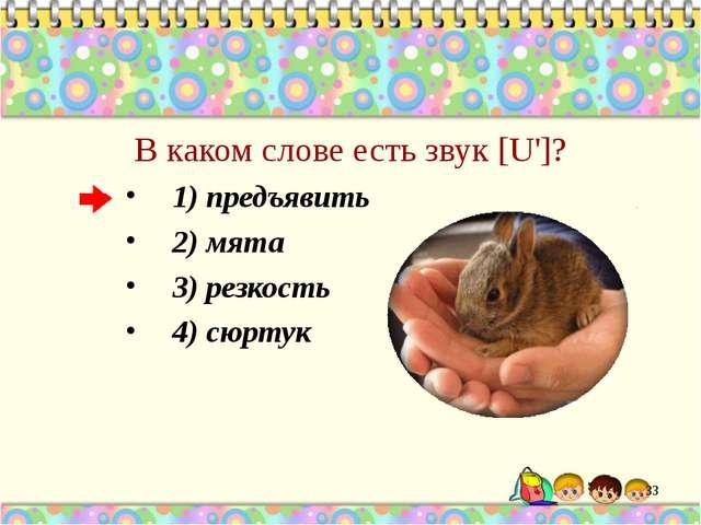 В каком слове есть звук [U']? 1) предъявить 2) мята 3) резкость 4) сюртук