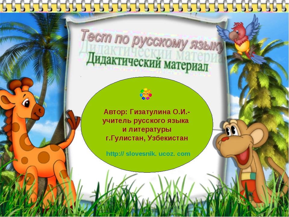 Автор: Гизатулина О.И.- учитель русского языка и литературы г.Гулистан, Узбек...