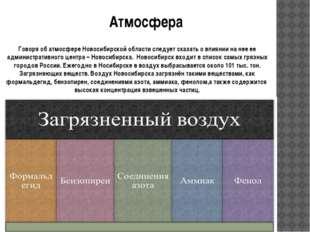 Атмосфера Говоря об атмосфере Новосибирской области следует сказать о влиянии
