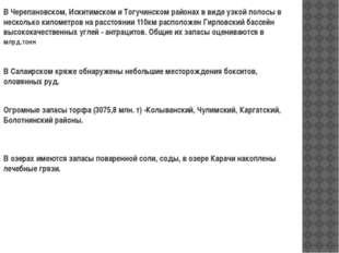 В Черепановском, Искитимском и Тогучинском районах в виде узкой полосы в неск