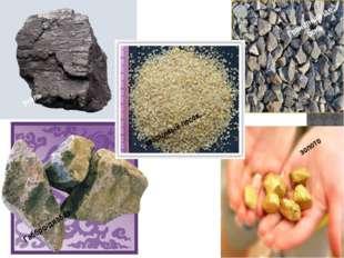 Габбро-диабаз Уголь Гранитныйщебень золото кварцевыйпесок
