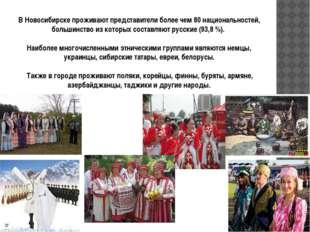 В Новосибирске проживают представители более чем 80 национальностей, большинс