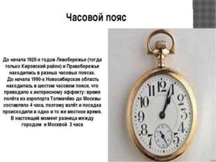 Часовой пояс До начала 1920-х годов Левобережье (тогда только Кировский район