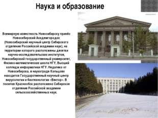 Наука и образование Всемирную известность Новосибирску принёс Новосибирский А