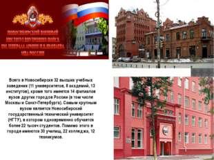 Всего в Новосибирске 32 высших учебных заведения (11 университетов, 8 академи