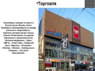 Торговля Новосибирск занимает 4-е место в России (после Москвы,Санкт-Петерб
