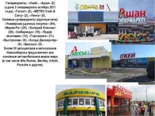 Гипермаркеты: «Окей», «Ашан» (2) (сдача 3 гипермаркета октябрь 2011 года), «Г