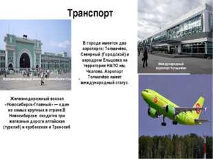 Транспорт Железнодорожный вокзал «Новосибирск-Главный» Железнодорожный вокзал