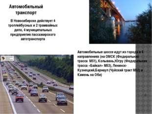 Автомобильный транспорт В Новосибирске действует 4 троллейбусных и 2 трамвайн