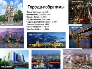 Города-побратимы Варна,Болгария— с 2008 Миннеаполис, США— с 1989 Мяньян, К