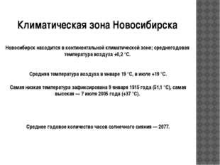 Климатическая зона Новосибирска Новосибирск находится в континентальной клима