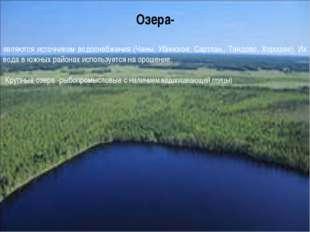 . Озера- являются источником водоснабжения (Чаны, Убинское, Сартлан,, Тандово