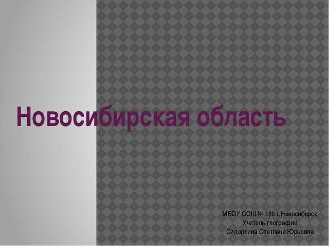 Новосибирская область МБОУ СОШ № 189 г.Новосибирск Учитель географии Сидорки...