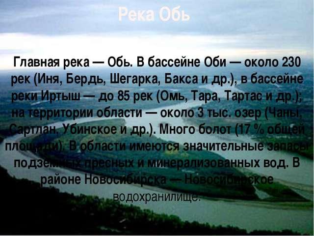 Река Обь Главная река — Обь. В бассейне Оби — около 230 рек (Иня, Бердь, Шега...