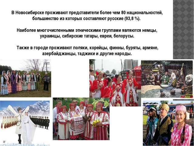 В Новосибирске проживают представители более чем 80 национальностей, большинс...