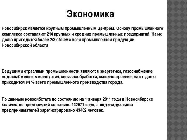 Экономика Новосибирск является крупным промышленным центром. Основу промышлен...