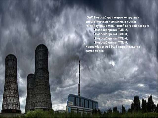 ОАО Новосибирскэнерго— крупная энергетическая компания, в состав генерирующи...