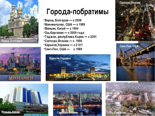 Города-побратимы Варна,Болгария— с 2008 Миннеаполис, США— с 1989 Мяньян, К...