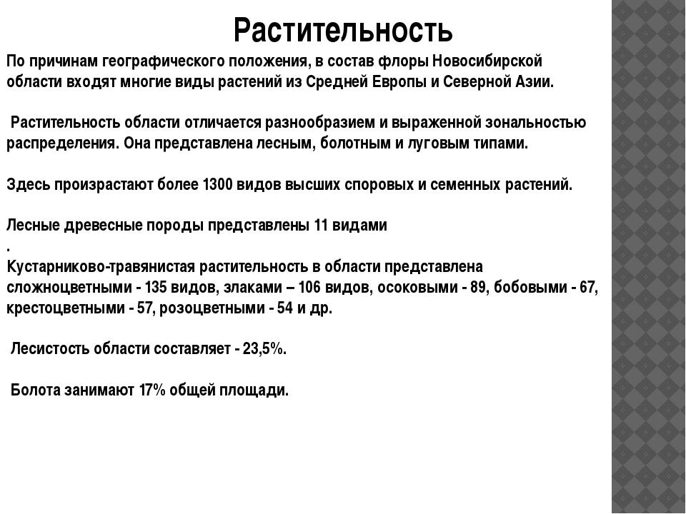 Растительность По причинам географического положения, в состав флоры Новосиби...