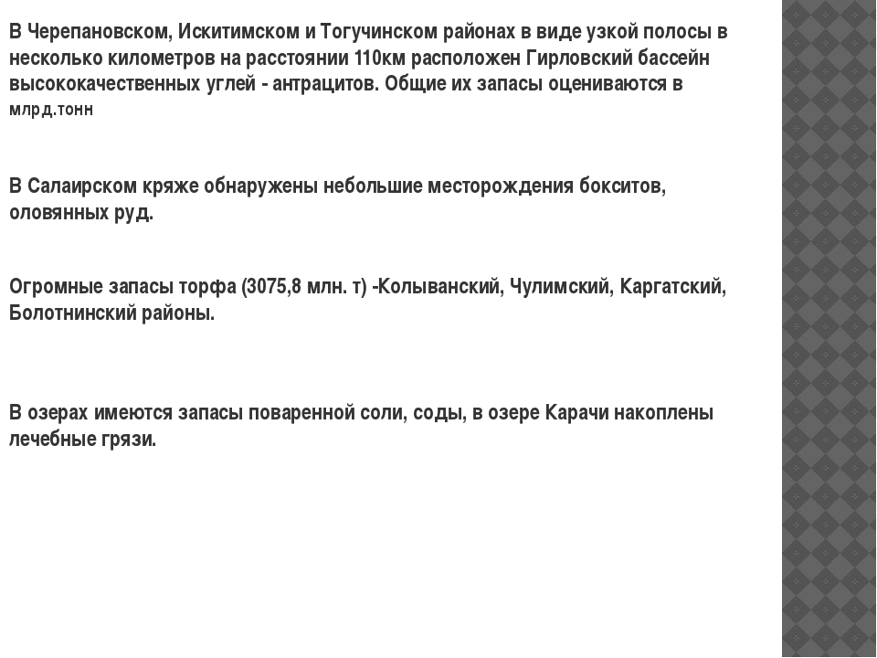 В Черепановском, Искитимском и Тогучинском районах в виде узкой полосы в неск...