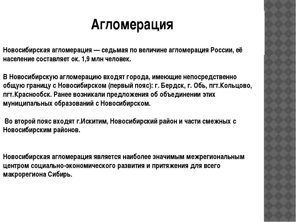 Агломерация Новосибирская агломерация— седьмая по величине агломерация Росси...