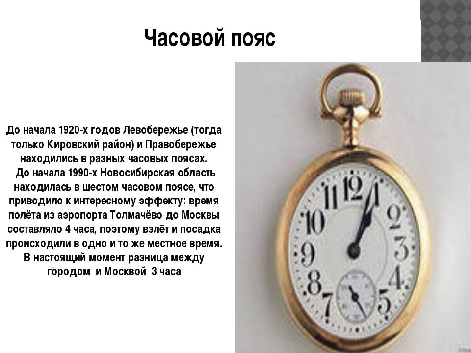 Часовой пояс До начала 1920-х годов Левобережье (тогда только Кировский район...