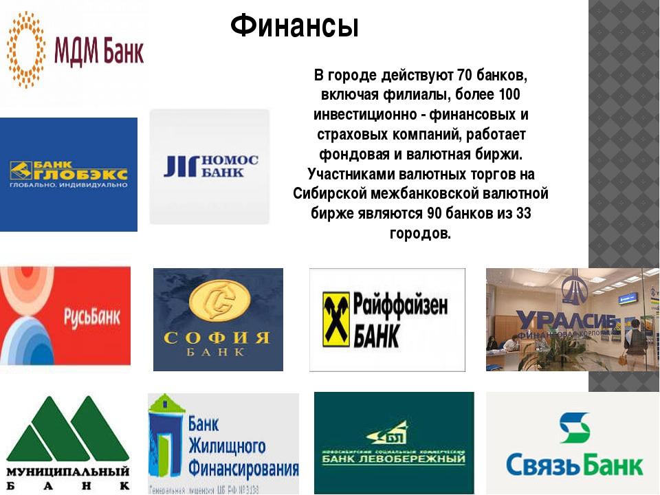 Финансы В городе действуют 70 банков, включая филиалы, более 100 инвестиционн...