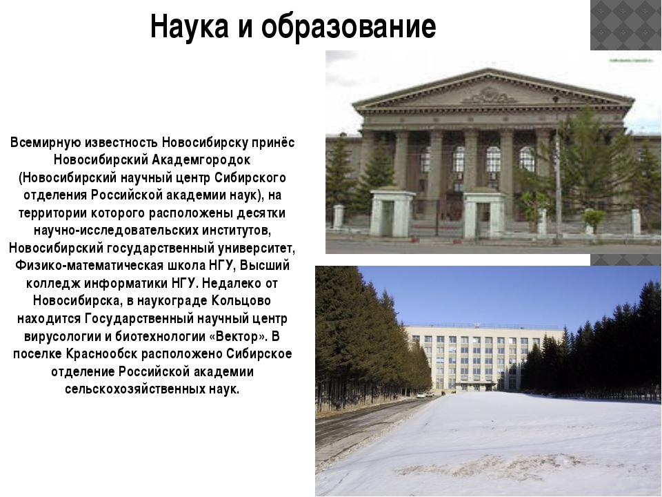 Наука и образование Всемирную известность Новосибирску принёс Новосибирский А...
