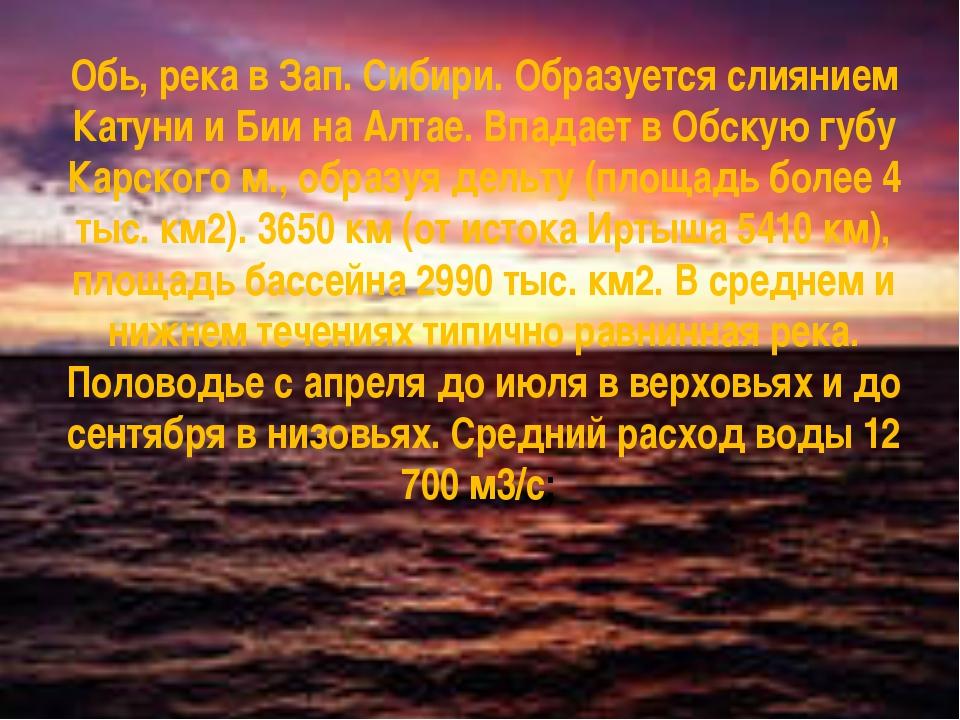 Обь, река в Зап. Сибири. Образуется слиянием Катуни и Бии на Алтае. Впадает в...