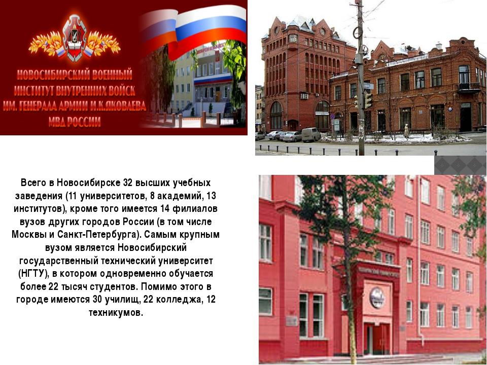 Всего в Новосибирске 32 высших учебных заведения (11 университетов, 8 академи...