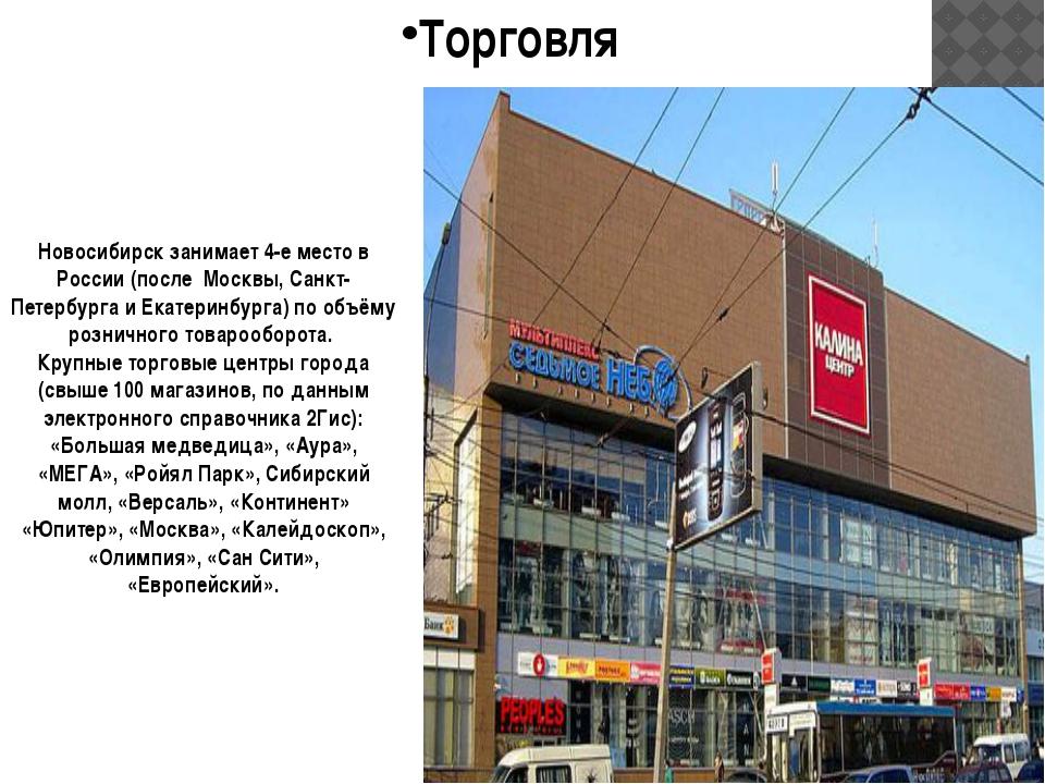 Торговля Новосибирск занимает 4-е место в России (после Москвы,Санкт-Петерб...