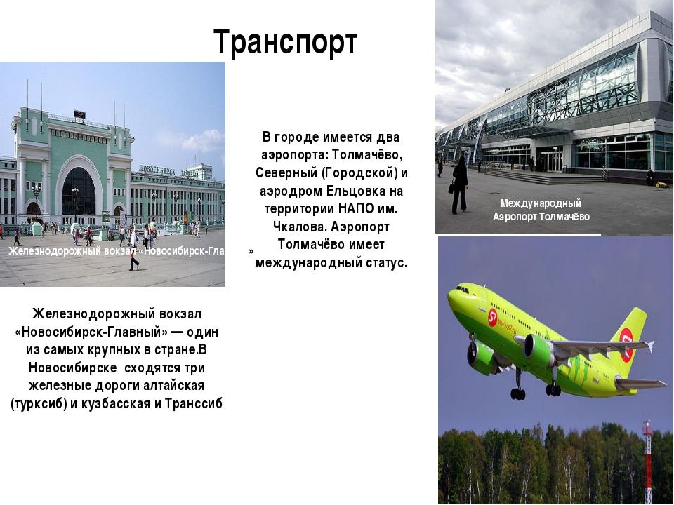 Транспорт Железнодорожный вокзал «Новосибирск-Главный» Железнодорожный вокзал...
