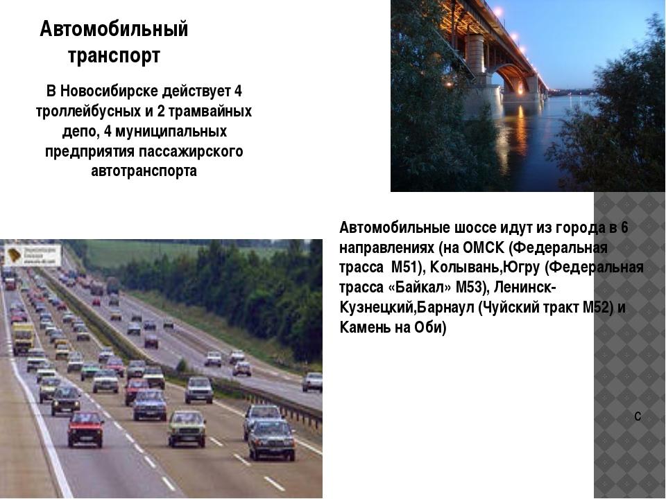 Автомобильный транспорт В Новосибирске действует 4 троллейбусных и 2 трамвайн...