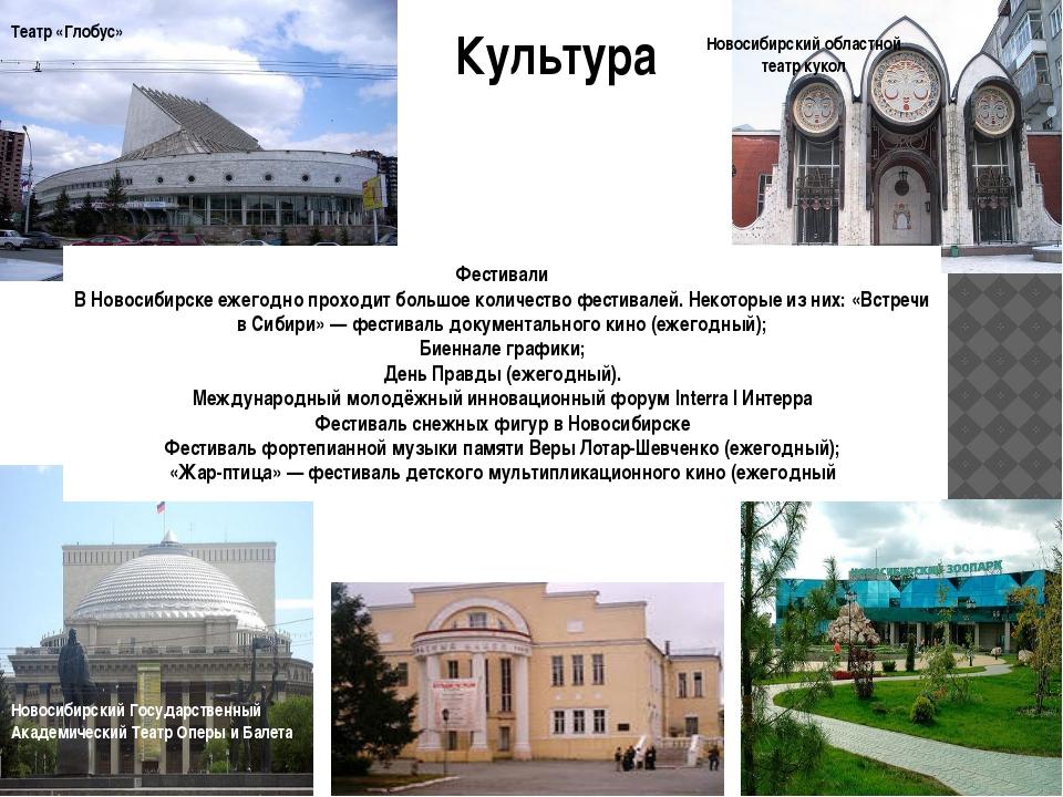 Культура Новосибирский Государственный Академический Театр Оперы и Балета Теа...