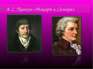 А. С. Пушкин «Моцарт и Сальери» Антонио Сальери В. А. Моцарт