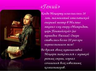 «Гений» Когда Моцарту исполнилось 14 лет, знаменитый итальянский оперный теат