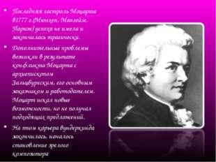 Последняя гастроль Моцарта в1777 г.(Мюнхен, Мангейм, Париж) успеха не имела и