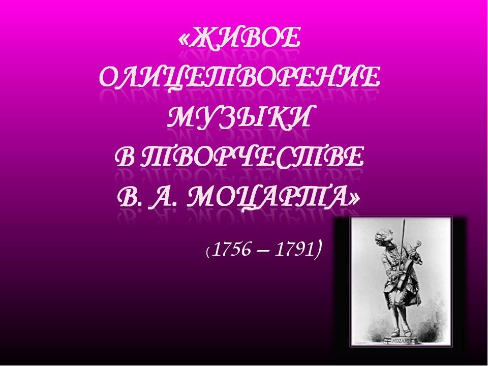 (1756 – 1791)