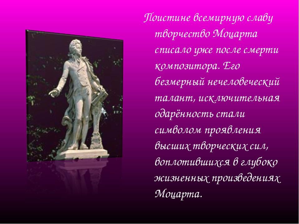 Поистине всемирную славу творчество Моцарта списало уже после смерти композит...