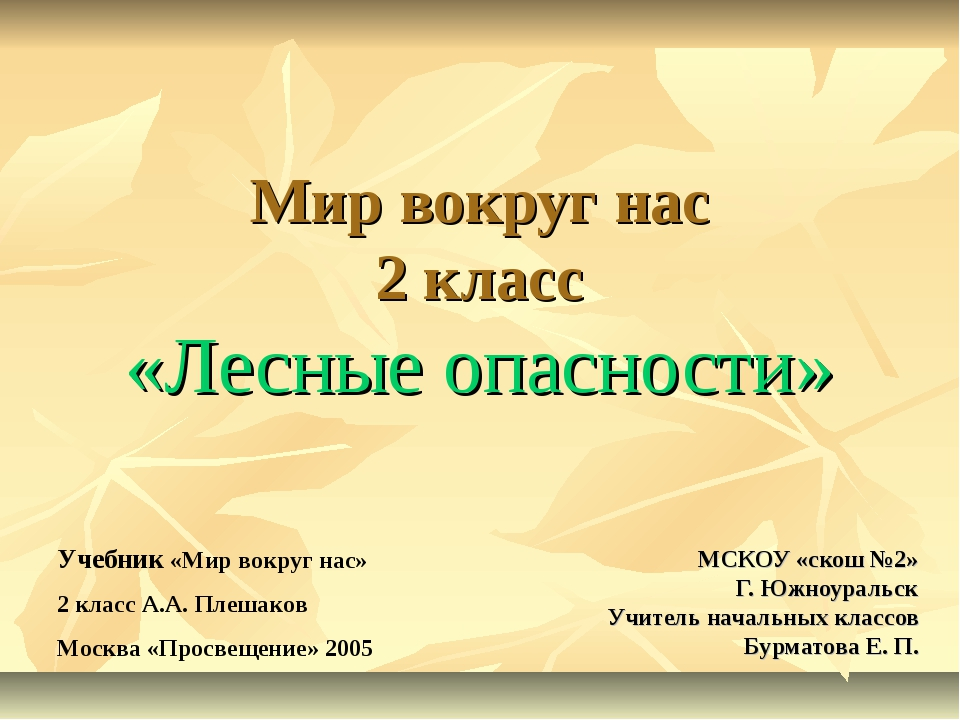 Мир вокруг нас 2 класс «Лесные опасности» МСКОУ «скош №2» Г. Южноуральск Учит...