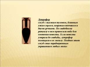 Лутрофор сосуд с высоким туловом, длинным узким горлом, широким венчиком и дв