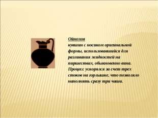Ойнохоя кувшин с носиком оригинальной формы, использовавшийся для разливания