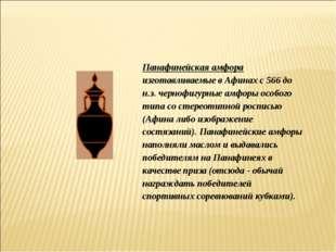 Панафинейская амфора изготавливаемые в Афинах с 566 до н.э. чернофигурные амф