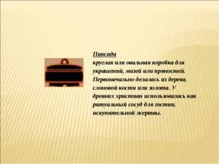 Пиксида круглая или овальная коробка для украшений, мазей или пряностей. Перв