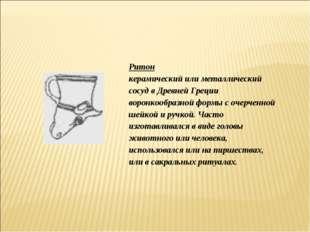 Ритон керамический или металлический сосуд в Древней Греции воронкообразной ф