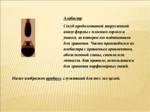 Алабастр Сосуд продолговатой закругленной книзу формы с плоским горлом и ушко